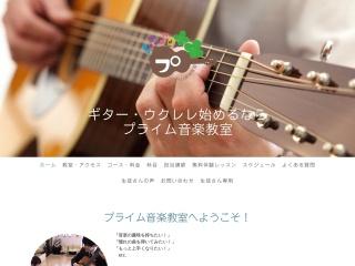 【長津田】プライム音楽教室