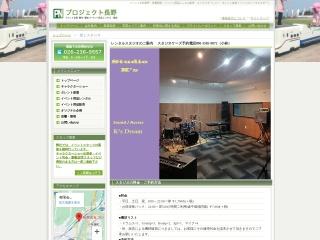 プロジェクト長野 レンタルスタジオ