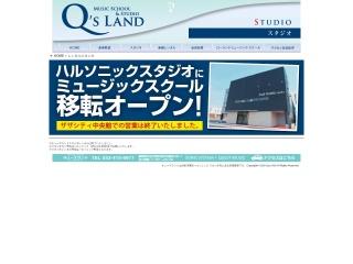 スタジオ Q'sLAND