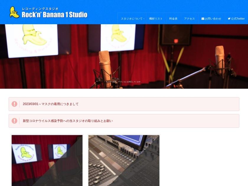 ロックンバナナ1スタジオ