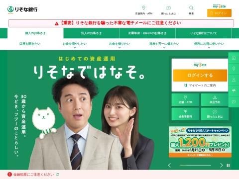 埼玉りそな銀行 入間支店埼玉県 銀行
