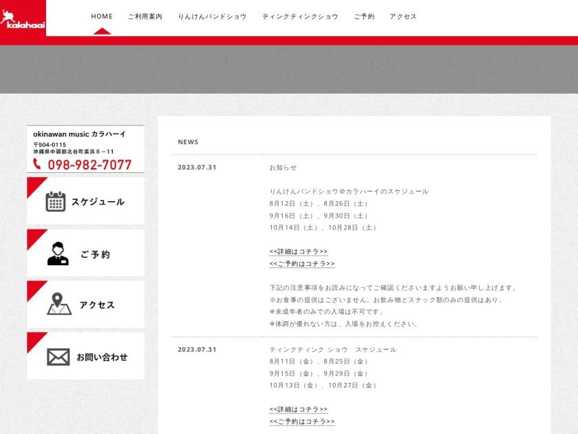 okinawan music カラハーイ