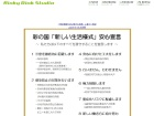 Rinky Dink Studio 川越i.M.O
