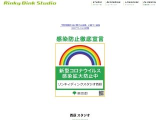 Rinky Dink Studio 西荻