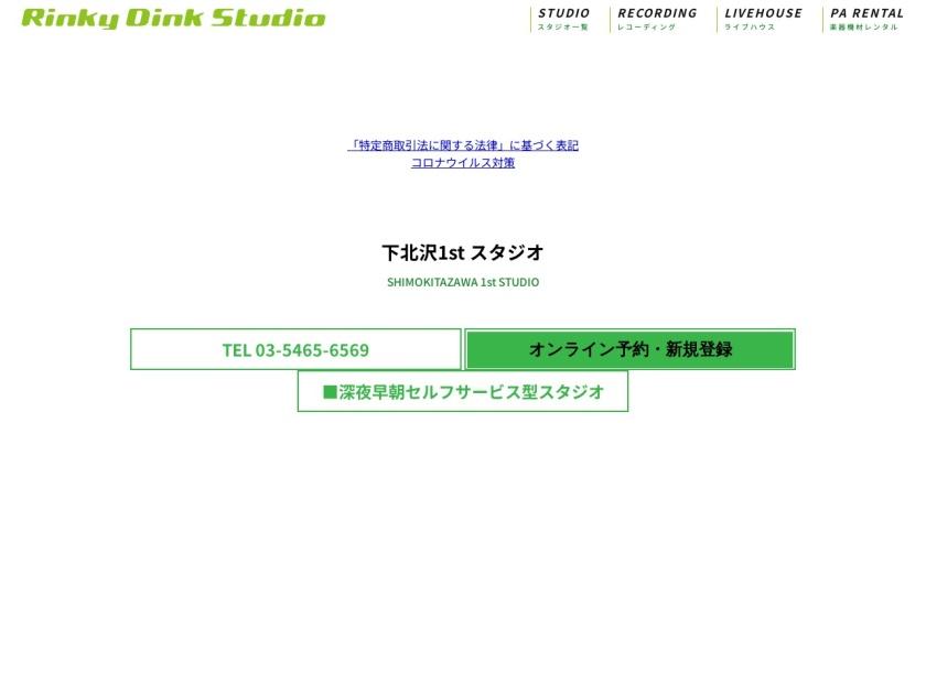 Rinky Dink Studio 下北沢 1st