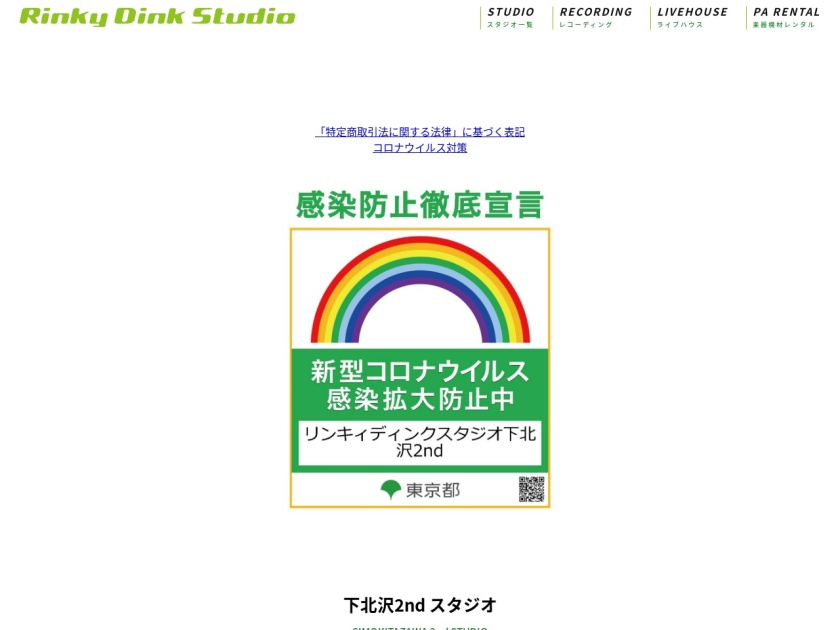 Rinky Dink Studio 下北沢 2nd