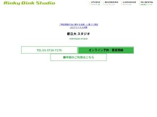 Rinky Dink Studio 都立大
