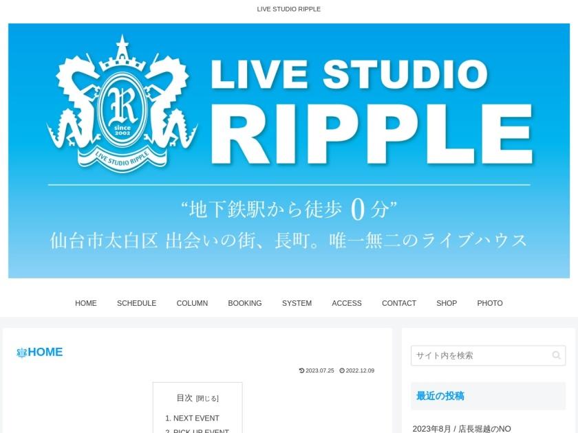 LIVE STUDIO RIPPLE