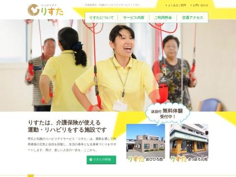りすた|北海道帯広・札幌のリハビリデイサービス