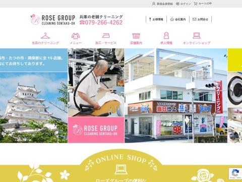 (株)ローズクリーニング 新洗蔵北条支店姫路クリーニング