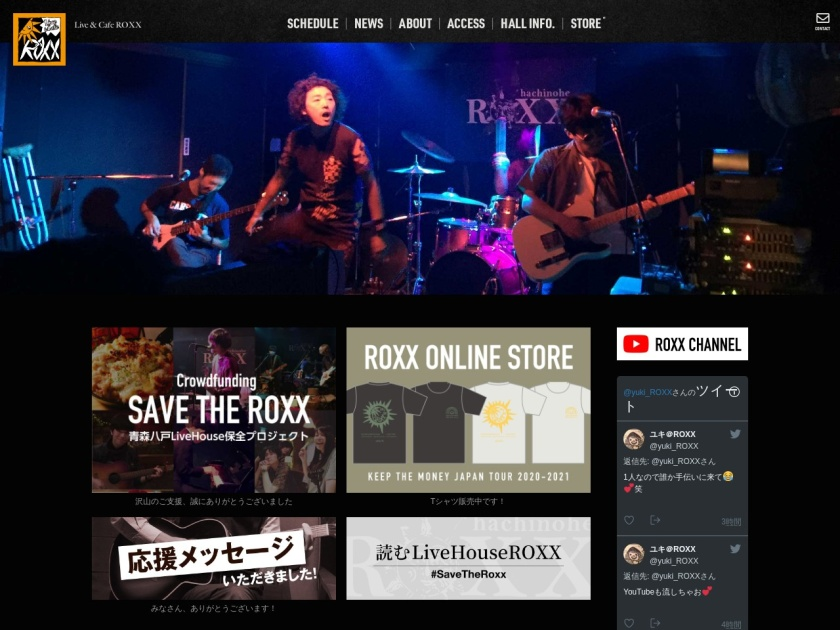 八戸ROXX