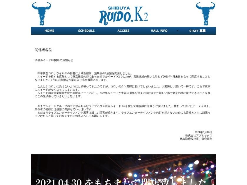 渋谷 RUIDO K2