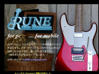 Rune Guitar Maintenance