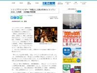 トリップアドバイザー「外国人に人気の日本のレストラン 2018」を発表 19店舗が初登場