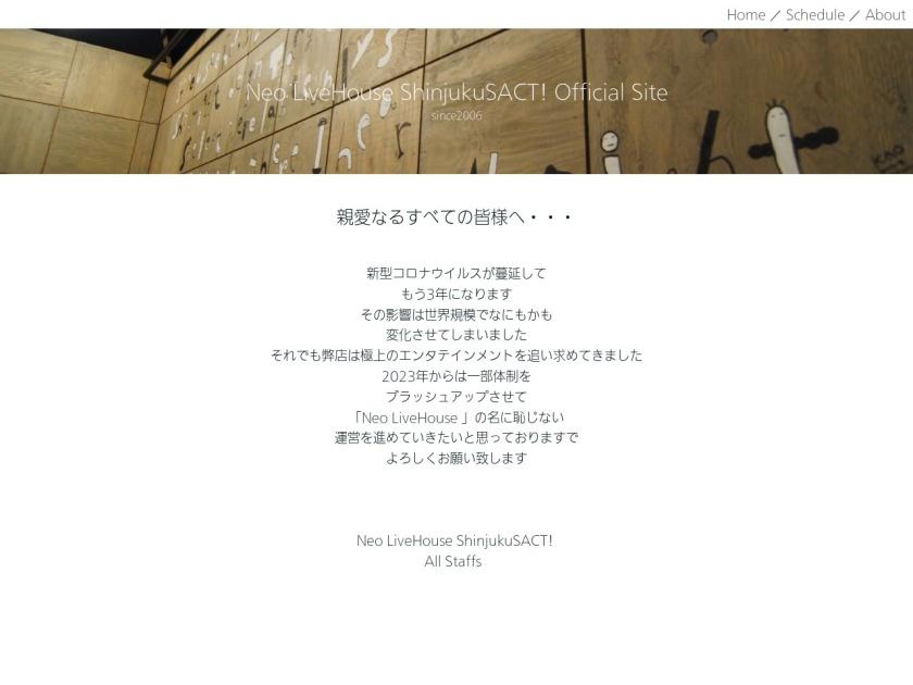新宿SACT!