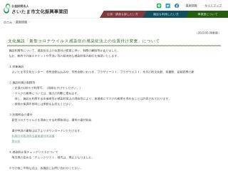 さいたま市文化センター