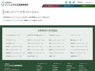 岩槻駅東口コミュニティセンター