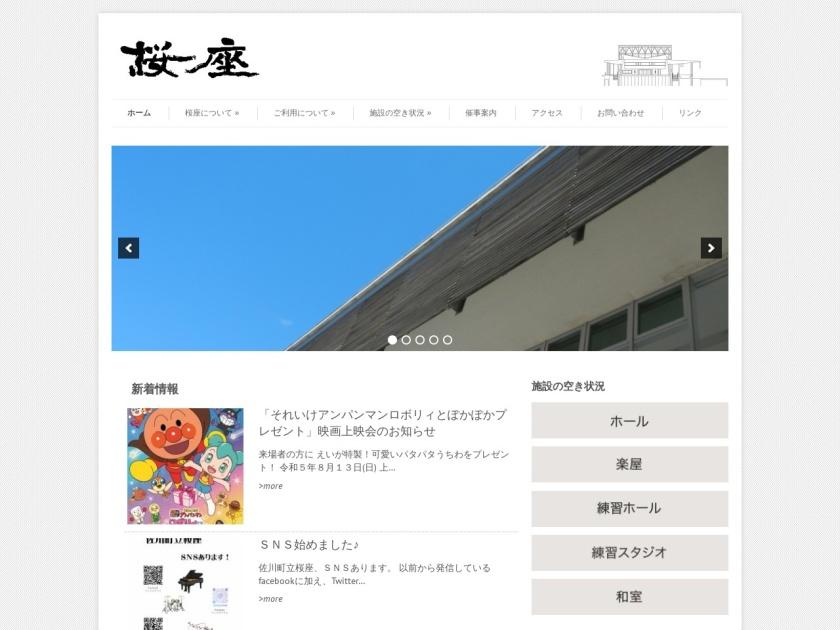佐川町立 桜座