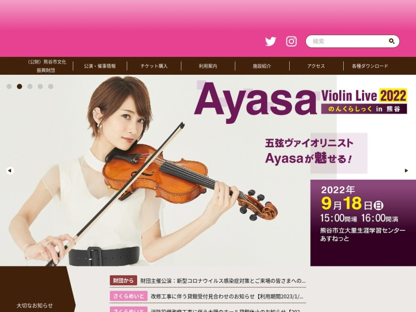 熊谷文化創造館さくらめいと