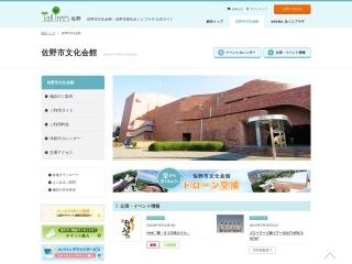 佐野市文化会館