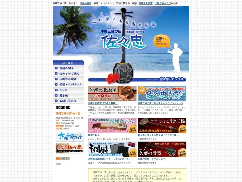 沖縄三線の店 佐々忠