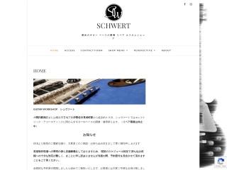 Guitar Workshop Schwert