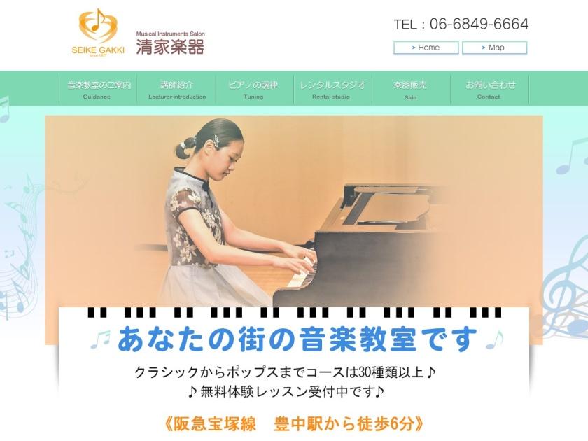 清家楽器 レンタルスタジオ