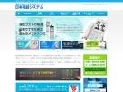 有限会社 日本電話システム 防犯カメラ