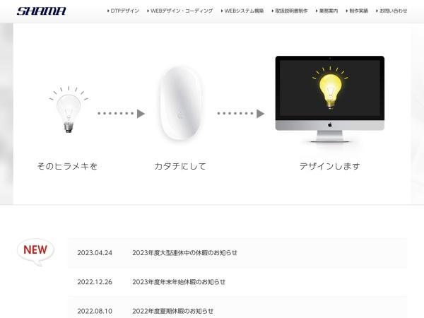 DTPデザイン・WEBデザイン SHAMA(シャマ)