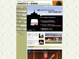 柴崎建司ギター教室