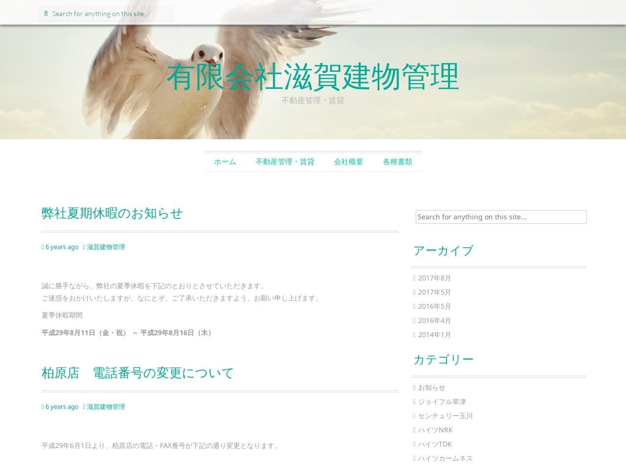 ShigaTate-Net