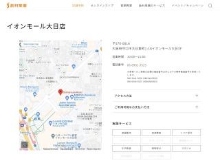 島村楽器 イオンモール大日店