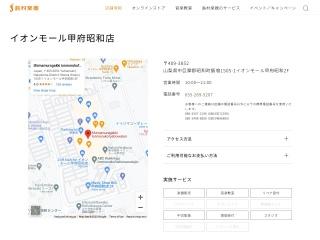 島村楽器 イオンモール甲府昭和店