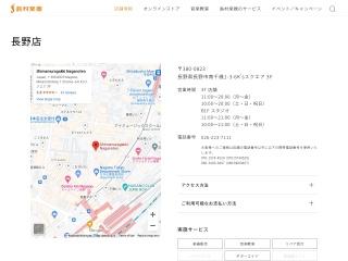 島村楽器 長野K'sスクエア店