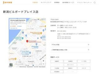 島村楽器 新潟ビルボードプレイス店