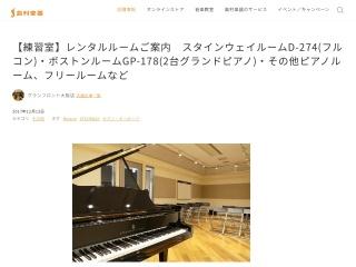 島村楽器 グランフロント大阪店