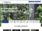 信光電通株式会社 防犯カメラ