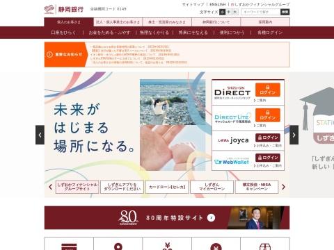 静岡銀行 沼津支店静岡県 銀行