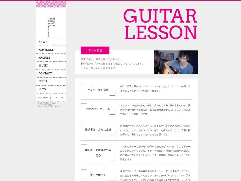 藤山周ギター教室