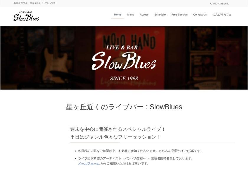 名古屋Slow Blues