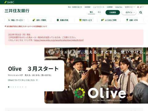 三井住友銀行 新宿サブナード出張所新宿ATM