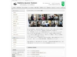 大阪西区スマイルズミュージック