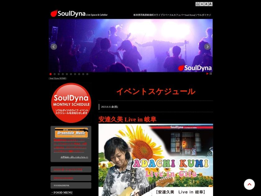 岐阜SoulDyna