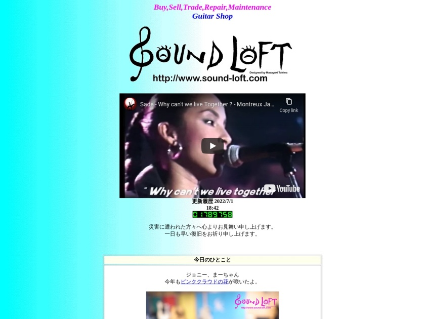 Sound Loft