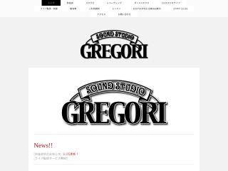 サウンドスタジオ・グレゴリ