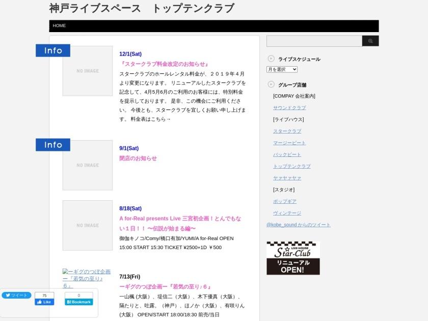 神戸Top Ten Club