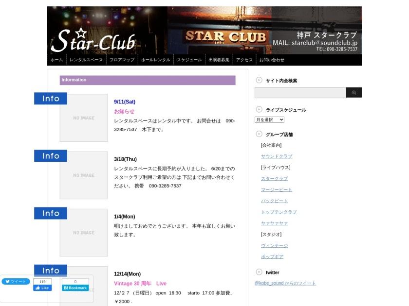神戸STAR CLUB