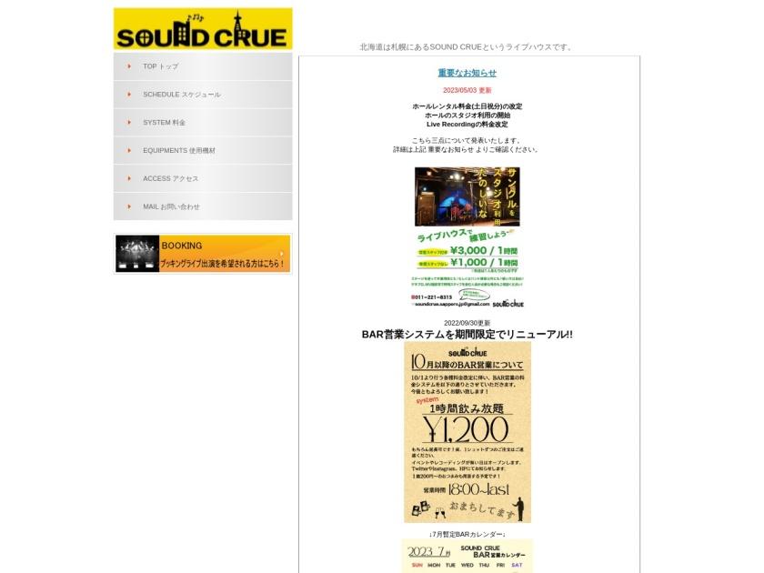 札幌SOUND CRUE