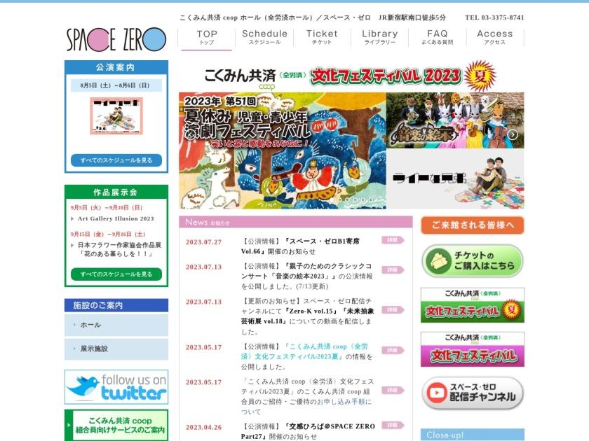 全労済ホール スペース・ゼロ