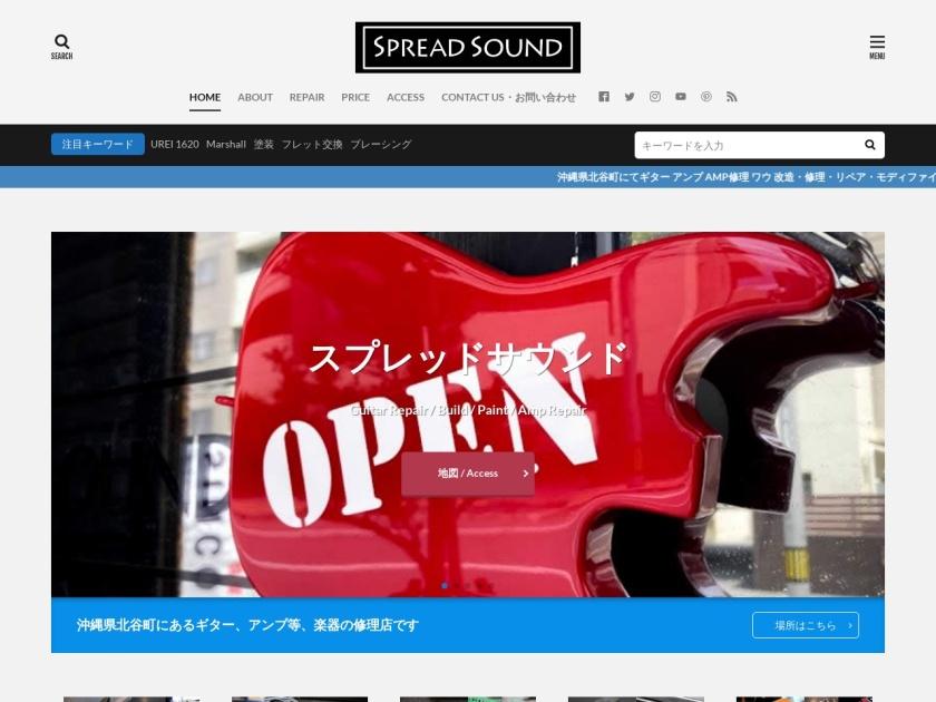 SPREAD SOUND(スプレッドサウンド)